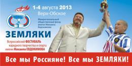Фестиваль имени М.Евдокимова Земляки-2013
