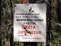 Горный Алтай : Поход от Чемала до Телецкого (лето 2007) : Охота запрещена!